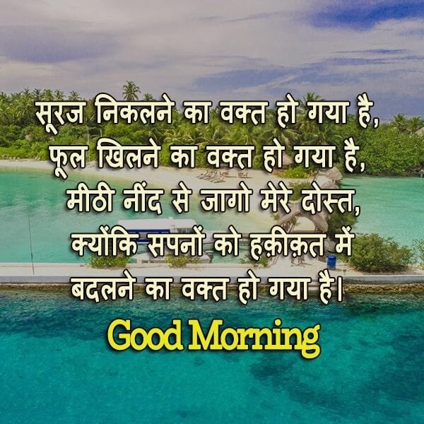 good morning shayari images for whatsapp