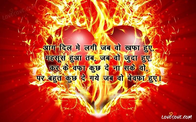 best khafa shayari, Aag Dil Me Lagi - Best Hindi Khafa Shayari Images, Khafa Shayari wallpapers for facebook & whatsapp status, Khafa Shayari for lovers