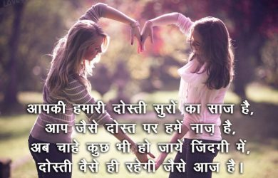 Dosti Attitude Shayari In Hindi