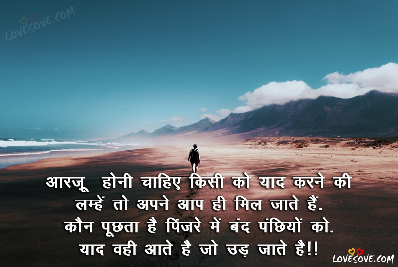 aarzoo shayari collection, new aarzoo shayari, Aarzoo shayari, shero shayari, hindi shero shayari, Aarzoo Honi Chahiye - Hindi Aarzoo Shayari Images - Aarzoo Hind wallpapers For Facebook, Aarzoo Hindi Shayari images For Whatsapp status