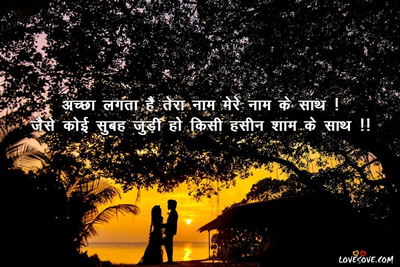 romantic shayari, hindi romantic shayari, best romantic shayari, latest romantic shayari, 2 Line Best Hindi Romantic Shayari Images, Wallpapers, Romantic Shayari Images for facebook & whatsapp status, Romantic Shayari For lovers