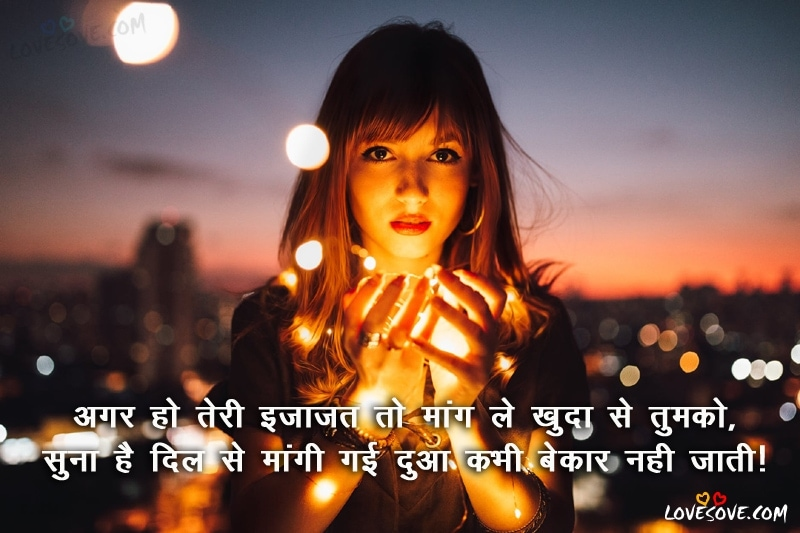 Best 2 Line Hindi Shayari Images, Two Line Hindi Shayaris, 2 line shayari images for facebook & whatsApp status, 2 line shayari For friends