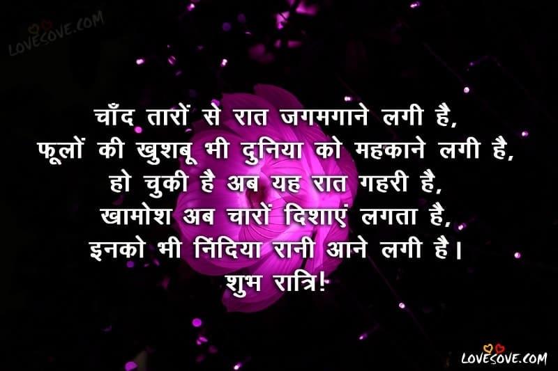 Best Hindi Good night Wishes, Shayari, Images, Wallpapers, Good Night shayari For Facebook & WhatsApp, Good Night wishes for friends