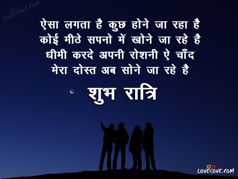 Best Shubh Ratri Shayari Images, Hindi Good Night Wishes, Shubh Ratri Shayari Images for facebook & whatsapp, Good Night Wishes in hindi