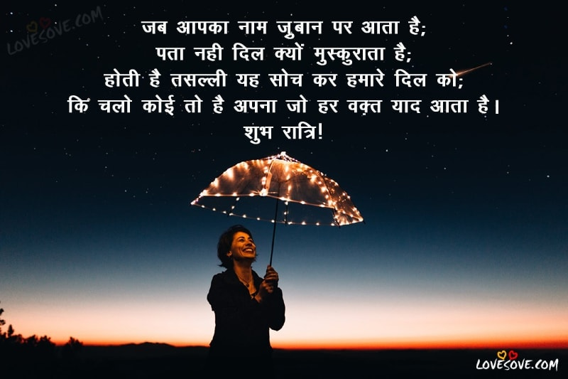 Best Hindi Good night Wishes, Shayari, Images, Wallpapers, Good Night shayari For Facebook & WhatsApp, Good Night wishes for friends