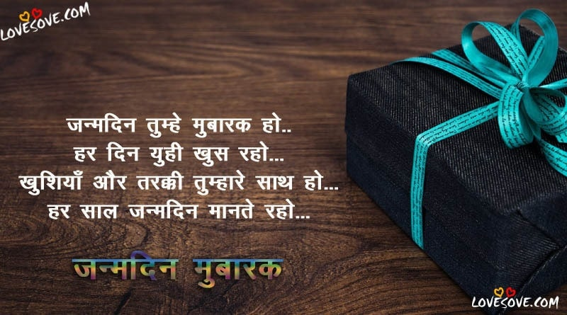 Best Hindi Happy Birthday Wishes Images, Happy B'day Wallpapers, Happy Birthday Wishes images for facebook & whatsapp status, B'day shayari