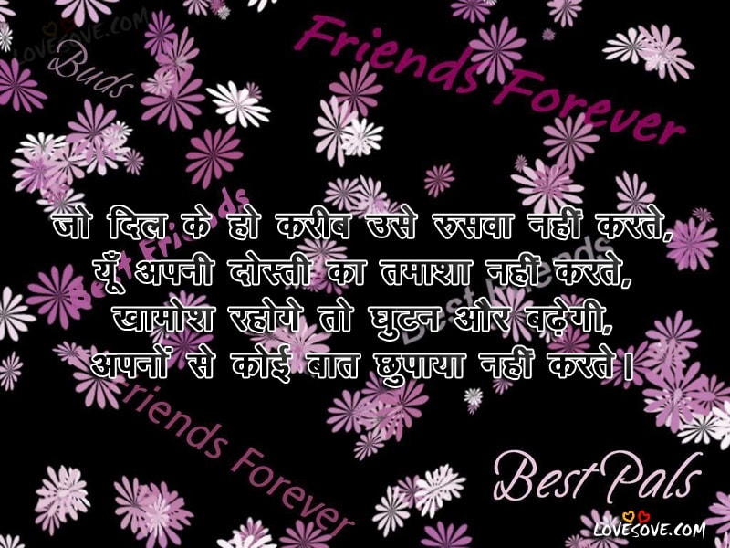 Best Dosti Shayari, Hindi Friendship Shayari Images, Dosti Shayari images for facebook & whatsApp status, Hindi Friendship Shayari for Dost
