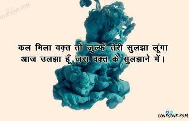 Waqt Shayari, bura waqt status, sad hindi shayari, time quotes