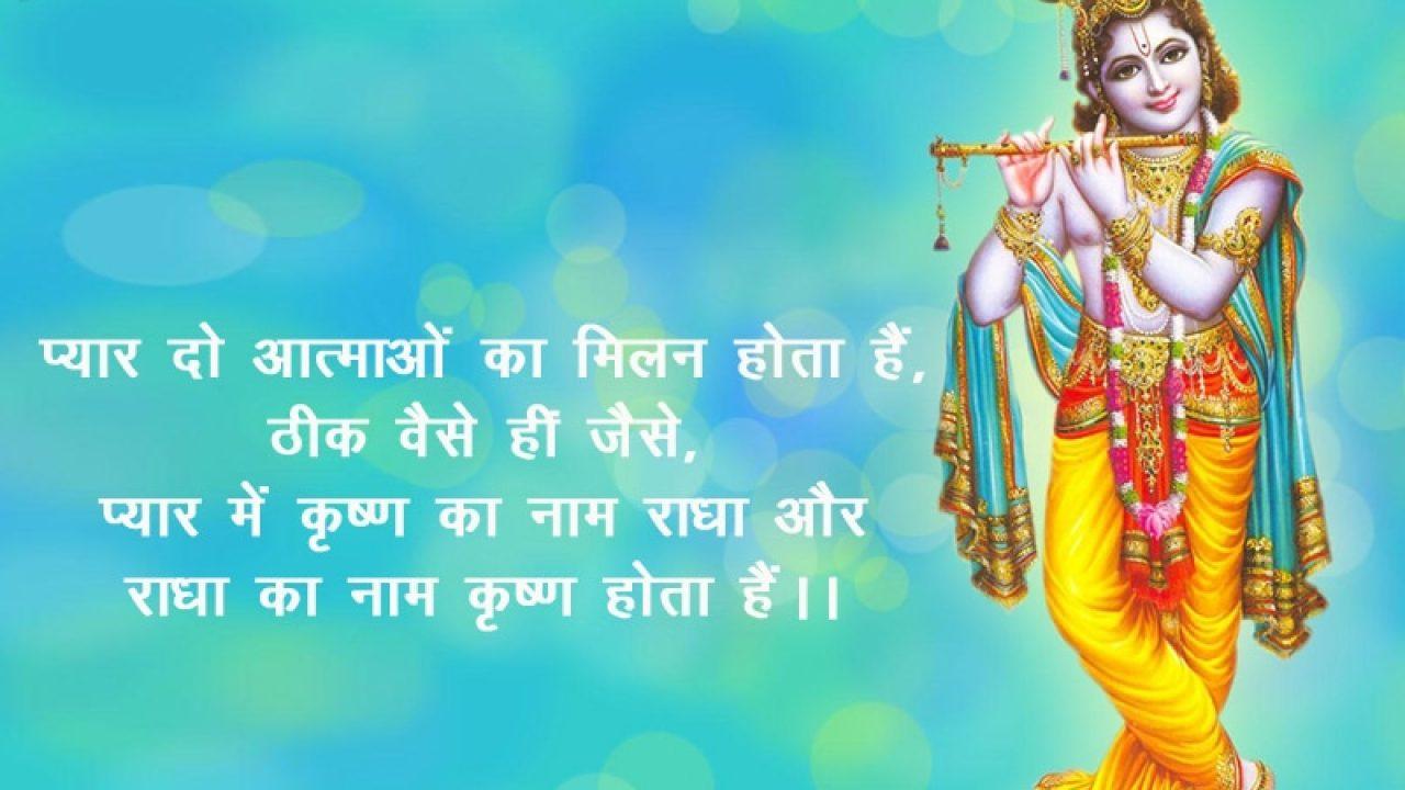 2 Line Happy Janmashtami Status, Quotes in Hindi Language, Happy Janmashtami wishes for facebook & whatsApp Friends, Happy Janmashtami Quotes