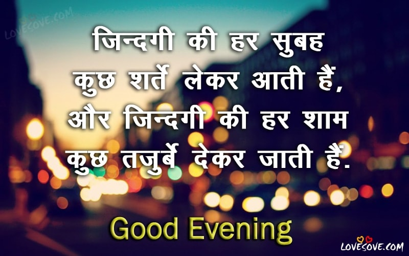 Best Good Evening Hindi Shayari Images, Wallpapers, Good Evening shayari images for facebook & whatsapp, Good Evening shayari for friends