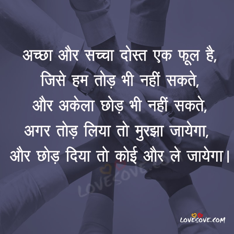 dosti par shayari, Best quotes in hindi for friendship, Best friendship quotes in hindi, best friend quotes in hindi, Best dosti shayari image, dosti shayari facebook status, heart touching dosti sayari, Group dosti shayari, hindi dosti shayari picture, acha aur saccha dost dosti status