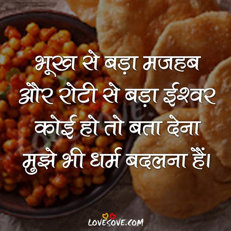 Save Food Slogans In Hindi Don T Waste Food Images