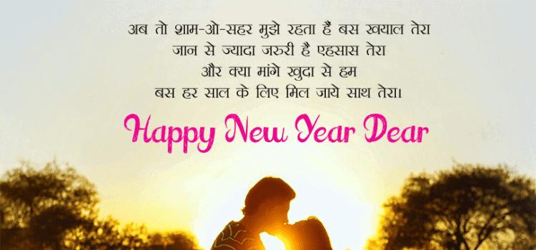 Best New Year Hindi Shayari Images 2020 नव वर ष क