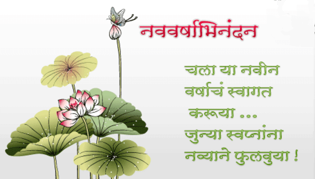 Marathi new year greetings in tamil font, Marathi puthandu advance wishes, Marathi new year wishes messages, advance Marathi new year wishes in Marathi, Marathi new year wishes, happy Marathi new year 2020 images, 2020 wallpaper Marathi, tamil new year kavithai images, new year wishes in Marathi words, Marathi language happy new year, Marathi new year wishes text