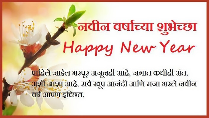 Marathi new year wishes in Marathi words, new year wishes in Marathi Font, new year wishes in Marathi wordings, new year wishes in Marathi language, Marathi new year wish WhatsApp, Marathi new year HD image
