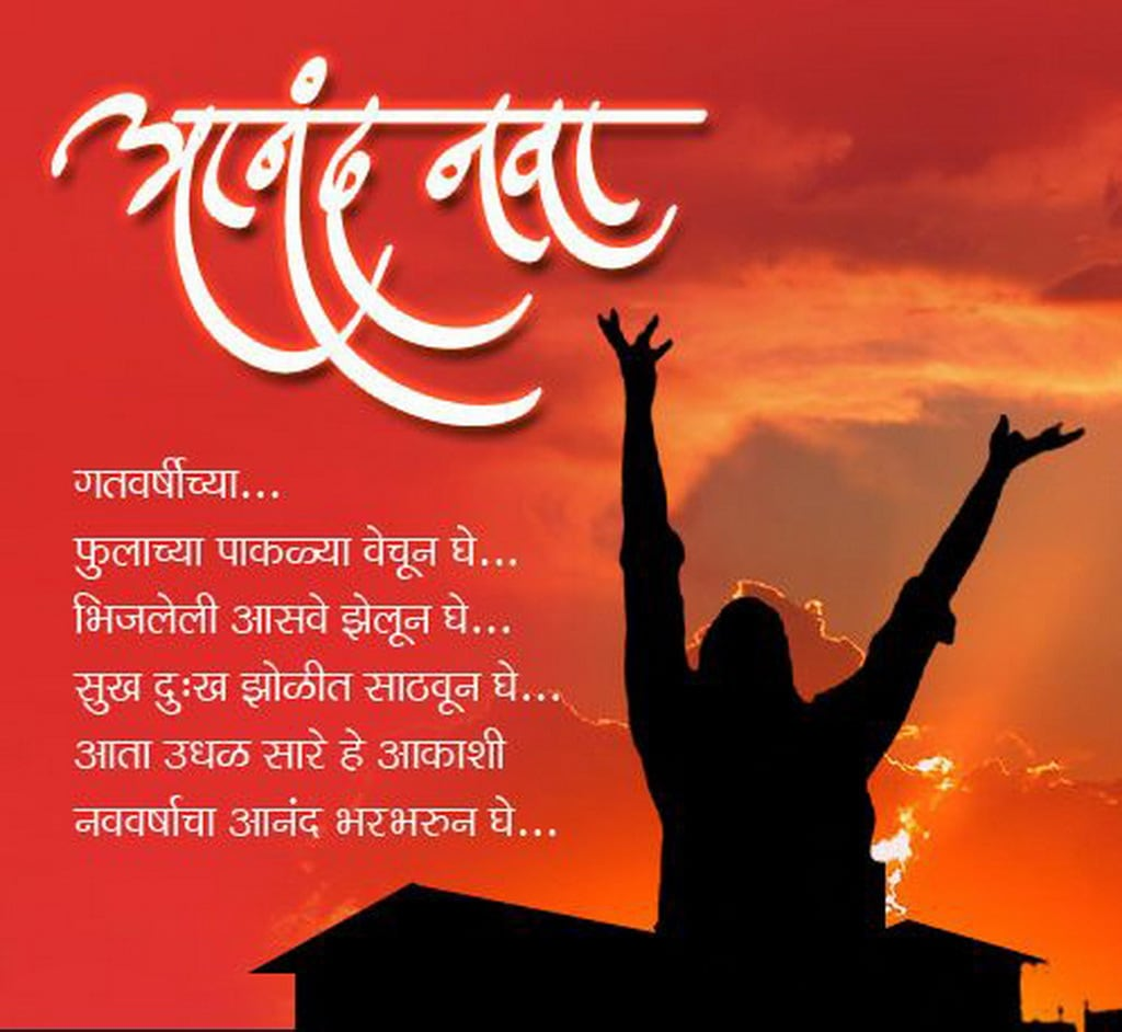 New Year Marathi Wishes, Marathi new years day wishes, new year thoughts in Marathi, Marathi new year 2020 images, Marathi new year 2020 wishes, Marathi new year wishes in Marathi, Marathi puthandu vazthukal in Marathi, Marathi puthandu vazthukal in Marathi words, tamil good morning messages, Marathi new year wallpaper