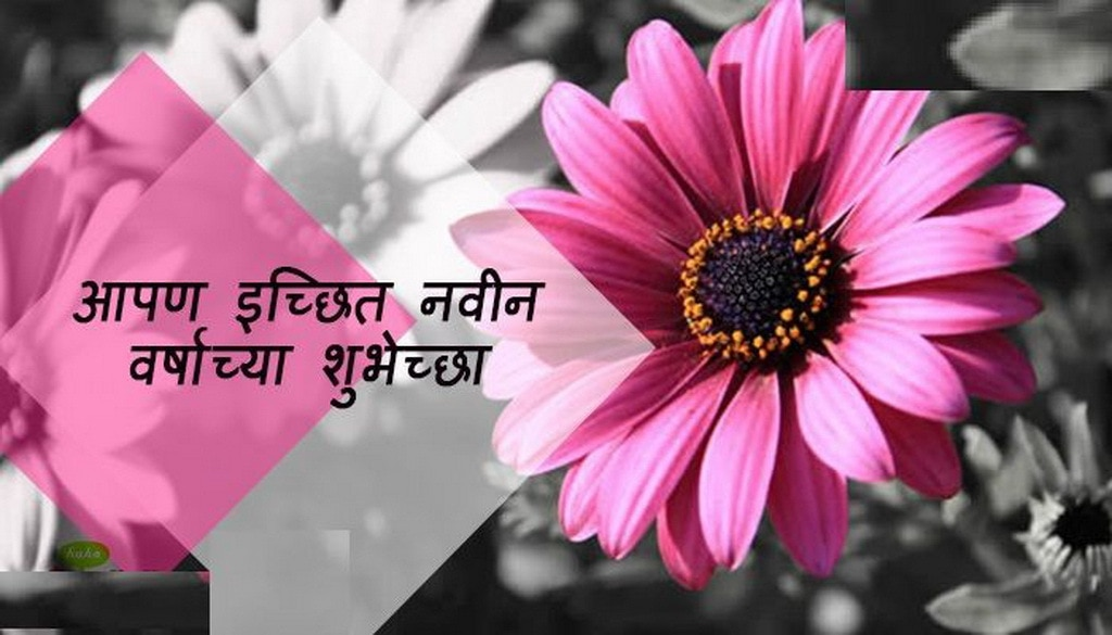 New Year Marathi Wishes, new year wishes in Marathi language, Marathi new year wish WhatsApp, Marathi new year HD image, Marathi new year wishes for lover, Marathi new year greetings in tamil font, Marathi puthandu advance wishes, Marathi new year wishes messages, advance Marathi new year wishes in Marathi, Marathi new year wishes, happy Marathi new year 2020 images