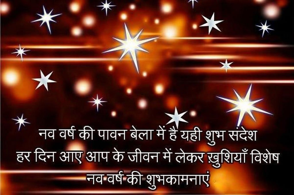 New Year Marathi Wishes, Latest New Year SMS in Marathi Language, Latest New Year SMS in Marathi, New Year SMS in Marathi Font, Happy New Year Wishes Marathi Shayari, Happy New Year Marathi Shayari With Images, Marathi new year wishes in Marathi words, new year wishes in Marathi Font, new year wishes in Marathi wordings