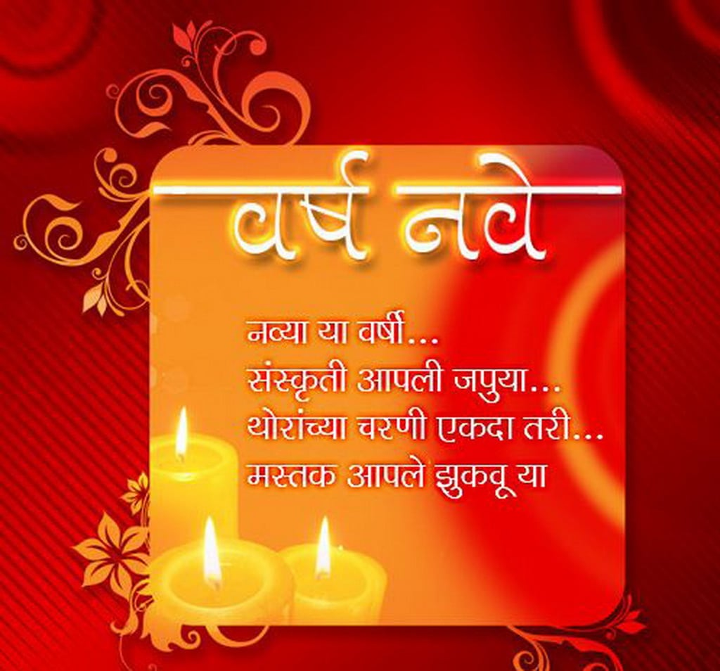 New Year Marathi Wishes, Happy New Year 2020 Wishes in Marathi, Happy New Year 2020 SMS and Quotes in Marathi, Happy New Year In Marathi Images, Happy New Year messages and wishes in Marathi, Happy New Year Wishes and Greetings in Marathi, marathi new year wishes in marathi words