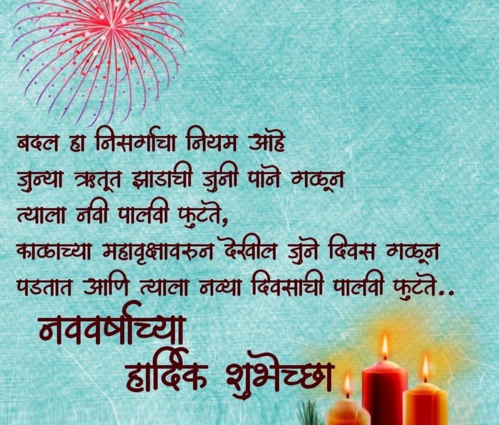 new year wishes in marathi images new year sms in marathi