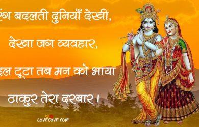 Radha Krishna Status For Facebook-Whatsapp