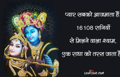 Radha Krishna Status For Facebook Whatsapp