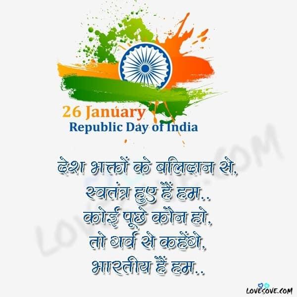 26 जनवरी गणतंत्र दिवस की हार्दिक शुभकामनाएं, गणतंत्र दिवस हिंदी status, पिक गणतंत्र दिवस 2020 का संदेस, 26 जनवरी शायरी 2020, गुड नाईट 26 जनवरी इमेज, 26 जनवरी 2 लाइन stetus in hindi, 26 जनवरी 2020 message, 26 जनवरी english shayari 2020, 26 जनवरी fb status, 26 जनवरी images 2019, 26 जनवरी shayari, 26 जनवरी SMS शायरी, 26 जनवरी की हार्दिक शुभकामनाएं, 26 जनवरी गणतंत्र दिवस 2020 इमेज, 26 जनवरी गणतंत्र दिवस की हार्दिक शुभकामनाएं