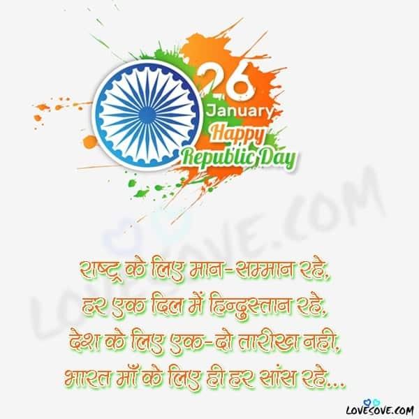 26 january wishes in hindi, 26 जनवरी 2020, happy republic day status, happy republic day shayari, patriotic shayari, republic day status fb, republic day shayari in english, tiranga shayari, tiranga status in hindi, 26 January 2020, 26 january 2020 photo, 26 january shayari, 26 january status, 26th january 2020, best line for republic day, fb status republic day, happy 26 january, shayari on indian flag in hindi, 26 january