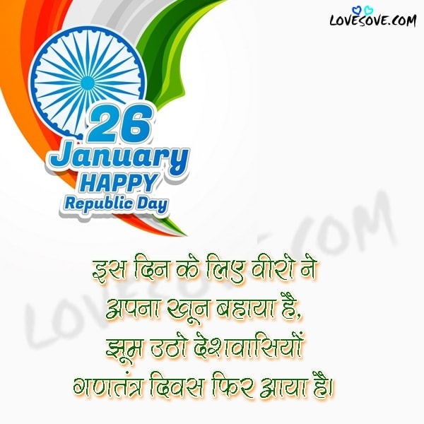 republic day quotes of life, republic day shayari english, republic day shayari in hindi 2020, republic day shayri two line, republic day sms hindi, republic day special line, Republic Day special status, republic day status for fb, Republic day status for fb in hindi, Republic day status Hindi, Republic Day status in hindi, Republic Day status two line, republic day two line shayari, Republic day wish in hindi