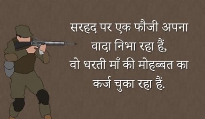 indian army attitude status in hindi, indian army status in hindi, indian army attitude status, shayari on indian flag in hindi, indian tiranga shayari, indian flag status in hindi