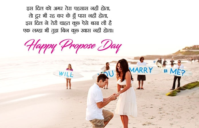 propose day, propose day quotes in hindi, happy propose day, propose day quotes, propose day sms, propose day msg in hindi, propose day sms in hindi, propose line in hindi, propose quotes in hindi, best lines for propose day, best propose line for girlfriend in hindi, Happy Propose Day, happy propose day shayari, hindi propose shayari for girlfriend, how to propose a girl in hindi lines, love letter in hindi for girlfriend propose, lovesove.com propose day, propose day girl to boy, propose day hindi, propose day hindi status, propose day massage in hindi, propose day poem in hindi, propose day proposal lines, propose day propose lines, propose day quote in hindi, propose day sad quotes