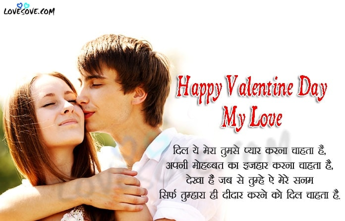 Swell Best Valentines Day Shayari Valentines Day Love Message In Hindi Funny Birthday Cards Online Alyptdamsfinfo