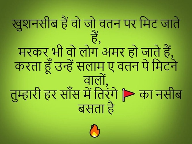 indian army status, indian army attitude status in hindi, indian army status in hindi, indian army attitude status, shayari on indian flag in hindi, indian tiranga shayari