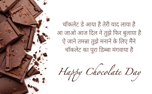 chocolate day images for love 2020, chocolate day msg for lover, chocolate day msg for wife, chocolate shayari in hindi for girlfriend, happy chocolate day 2020, chocolate day lines, chocolate day special lines, Chocolate day special shayri for her, happy chocolate day hindi shayari, happy chocolate day love image, best lines for chocolate day, chocolate day, chocolate day 2020 picture, chocolate day funny status, chocolate day in hindi msg, Chocolate day message for wife, chocolate day quotes, चॉकलेट इमेजेज status, डेरी मिल्क चॉकलेट शायरी, हैप्पी चॉकलेट डे wishes images
