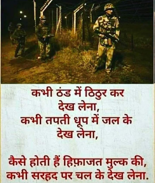 indian army sad shayari in hindi, indian status in hindi, status indian army, indian army status for whatsapp, indian army fb status