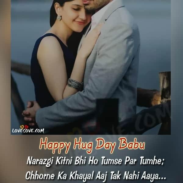 hug day shayari, happy hug day, happy hug day image, hug day shayari hindi, happy hug day shayari, hug day images, Hug day shayari, Happy Hug day sweet shayri fb, hug day funny shayari, hug day images for love, hug day images for love hindi, hug day ki hindi, hug day love sayri in hindi, hug day love shayari, hug day sad shayari, hug day shairy hindi, hug day shayari for facebook.com, hug day status images, hug day status in hindi, hug day thought in hindi