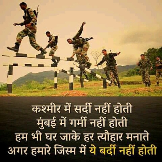 best indian army status, Indian army status in hindi, indian flag quotes in hindi, indian army best status in hindi, indian army status attitude