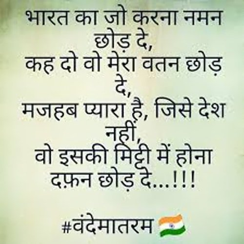 desh bhakti wallpaper, desh bhakti lines, desh bhakti sayari, desh bhakti image, Desh bhakti status, Desh bhakti status in hindi