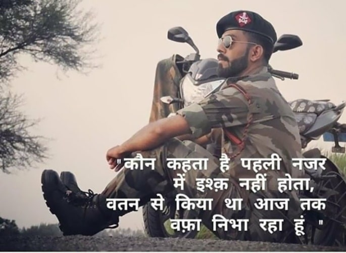 indian army best status, indian army sad shayari in hindi, indian status in hindi, status indian army, indian army status for whatsapp, indian army fb status