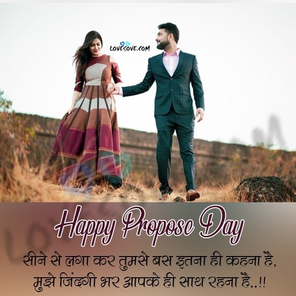 propose day, propose day quotes in hindi, happy propose day, propose day quotes, propose day sms, propose day msg in hindi, propose day sms in hindi, best propose lines, propose day quotes hindi, propose day shayari hindi, propose day status in hindi 2 line, propose day line, best proposal lines girlfriend in hindi, best propose line, best proposal lines in hindi, happy propose day images, proposal lines in hindi, propose day image, propose day in hindi, best propose lines in hindi, propose lines, propose day hindi shayari image, propose day 2 line shayari