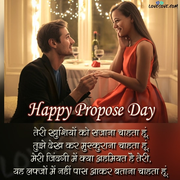 Happy Propose Day Shayari, Propose Day Messages In Hindi