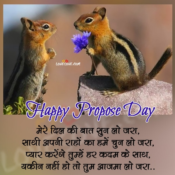 propose day, propose day quotes in hindi, happy propose day, propose day quotes, propose day sms, propose day msg in hindi, propose day sms in hindi, propose day hindi msg, propose day msg for wife in hindi, propose day special shayari, propose day status for best friend, propose status in hindi, sad propose shayari, best line for propose day, Happy propose day, happy propose day quotes, propose day hindi shayari, propose day sad shayari in hindi, propose day special lines, lines to propose a boy, propose day pic, propose day shayari in hindi, propose lines in hindi, propose shayari hindi, propose status in hindi 2 line, best propose line hindi, cute proposal lines