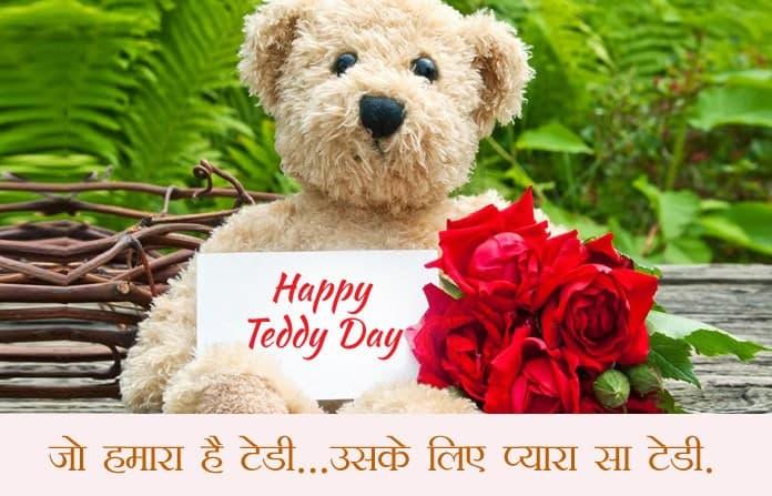 टेडी बेयर इमेज, हैप्पी टेडी डे, टेडी बियर status hindi, टेडी बियर डे फोटो, टेडी बियर शायरी, टेडी बेयर डे शायरी, हैप्पी टेडी डे पिछ hindi me, हैप्पी टेडी डे स्टेटस, हैप्पी टेडी बेयर डे पर शायरी, हैप्पी टेडी बेयर डे हिंदी स्टेटस, teddy shayari in hindi, teddy day shayari in hindi, happy teddy day, teddy day quotes, teddy day sms for girlfriend in hindi, happy teddy day 2020