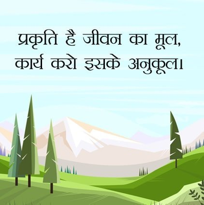 Beautiful Nature Quotes Images, Nature Hindi Status For Whatsapp