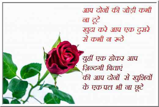 marriage anniversary wishes hindi, mom dad anniversary quotes in hindi, happy anniversary bhaiya bhabhi in hindi, happy marriage anniversary shayari, my anniversary status in hindi, anniversary wish in hindi, anniversary wishes for couple in hindi, happy anniversary mummy papa in hindi, happy anniversary wishes hindi, happy anniversary shayari in hindi, marriage anniversary hindi status