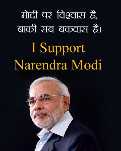 I Support Narendra Modi Facebook WhatsApp Status Images