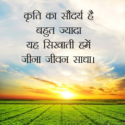 Nature Hindi Status For Whatsapp