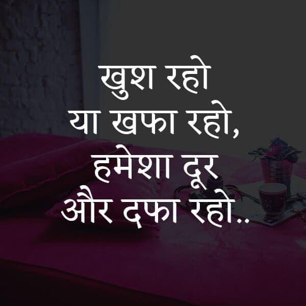 2 line attitude shayari in hindi, Whatsapp Status, शेर attitude status, desi attitude status, दोस्ती attitude status, अनमोल वचन एटीट्यूड स्टेटस, धमाकेदार स्टेटस, एटीट्यूड स्टेटस