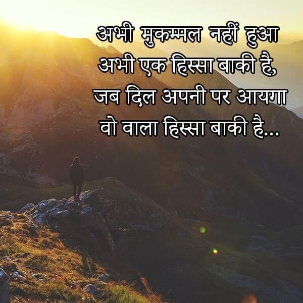 attitude shayari in hindi, hindi status attitude, new attitude shayari, attitude status in hindi, my attitude shayari, attitude shayari, एटीट्यूड शायरी हिंदी मे, एटीट्यूड शायरी इन हिंदी