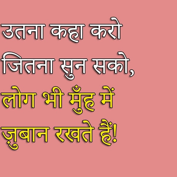 attitude quotes, best attitude quotes images in hindi, short attitude quotes, short attitude quotes in hindi